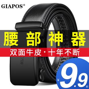 GIAPOS皮带男真皮自动扣牛皮腰带商务青年中年年轻人韩版潮裤腰带