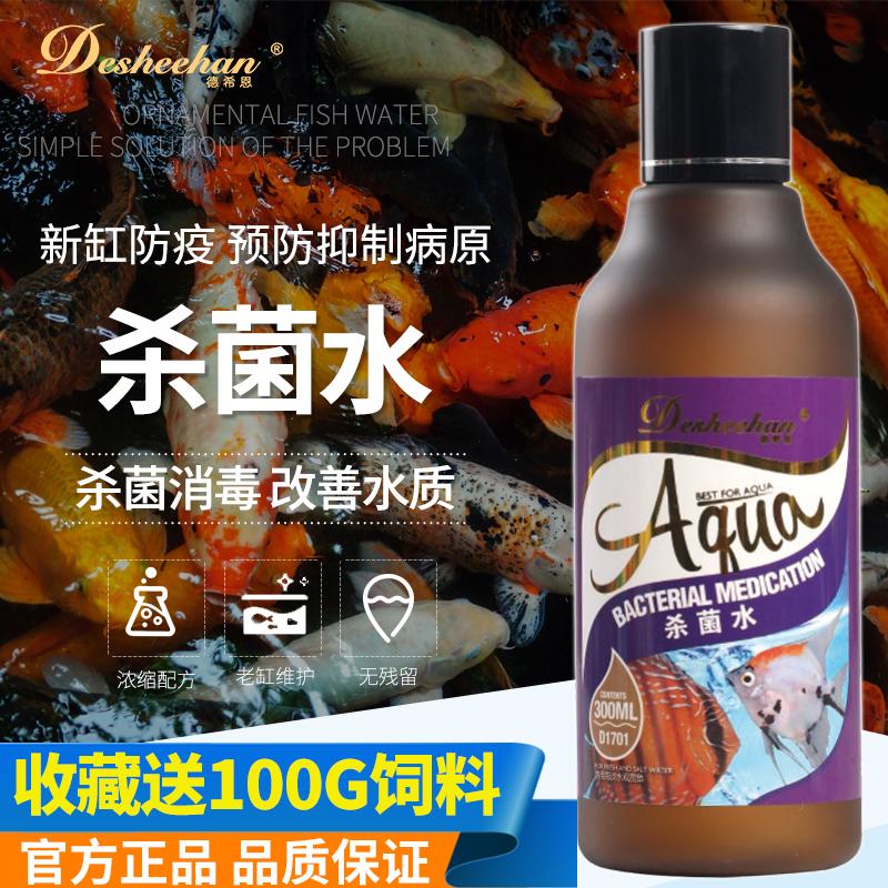 Лекарственные препараты для рыб Артикул 602012089827