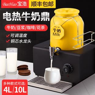 宝浩商用可调温陶瓷桶牛奶鼎饮料桶果汁牛奶豆浆电加热酒店自助餐