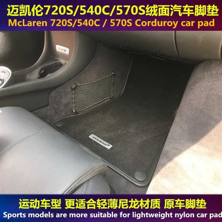 迈凯伦540C/570S/625C/650S/720S/12C地毯绒面汽车脚垫行李箱垫