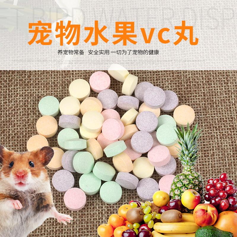 水果VC丸 每日补充维生素 颜色搭配随机发 50粒
