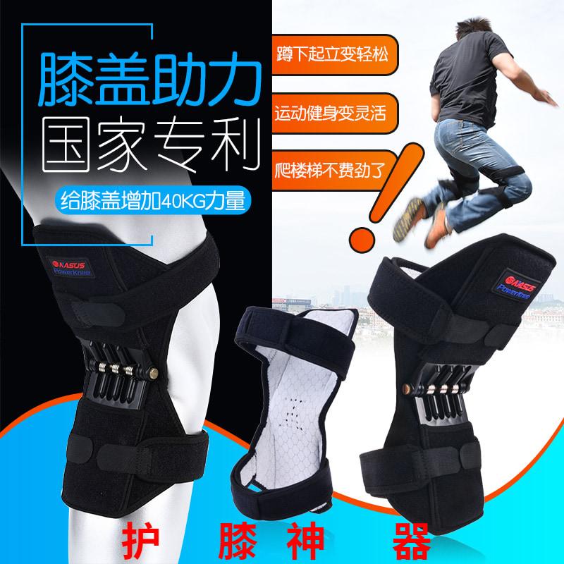 膝盖助力器髌骨保护缓冲半月板老寒腿护膝带登山深蹲跑步运动护具69.50元包邮
