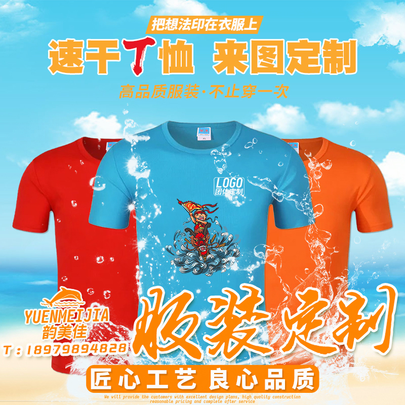 Dragon Boat Festival speed dry clothes training Dragon Boat suit celebration chest logo fighting Polo elastic uniform track and field dragon boat 243747