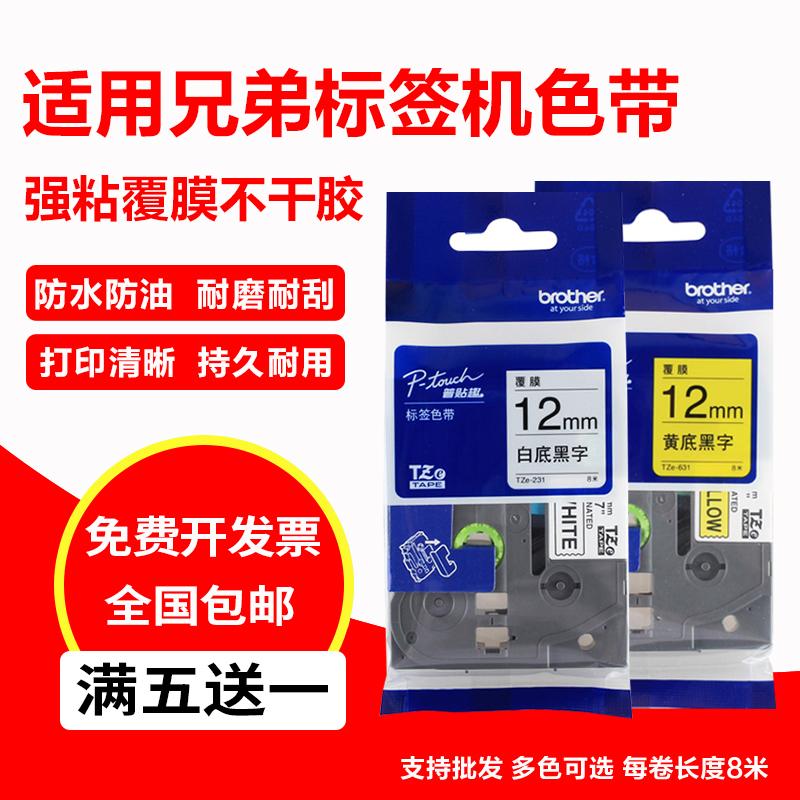 适用兄弟标签机色带12mm9 18 24 36 PT-E100B/D210打印纸标签色带