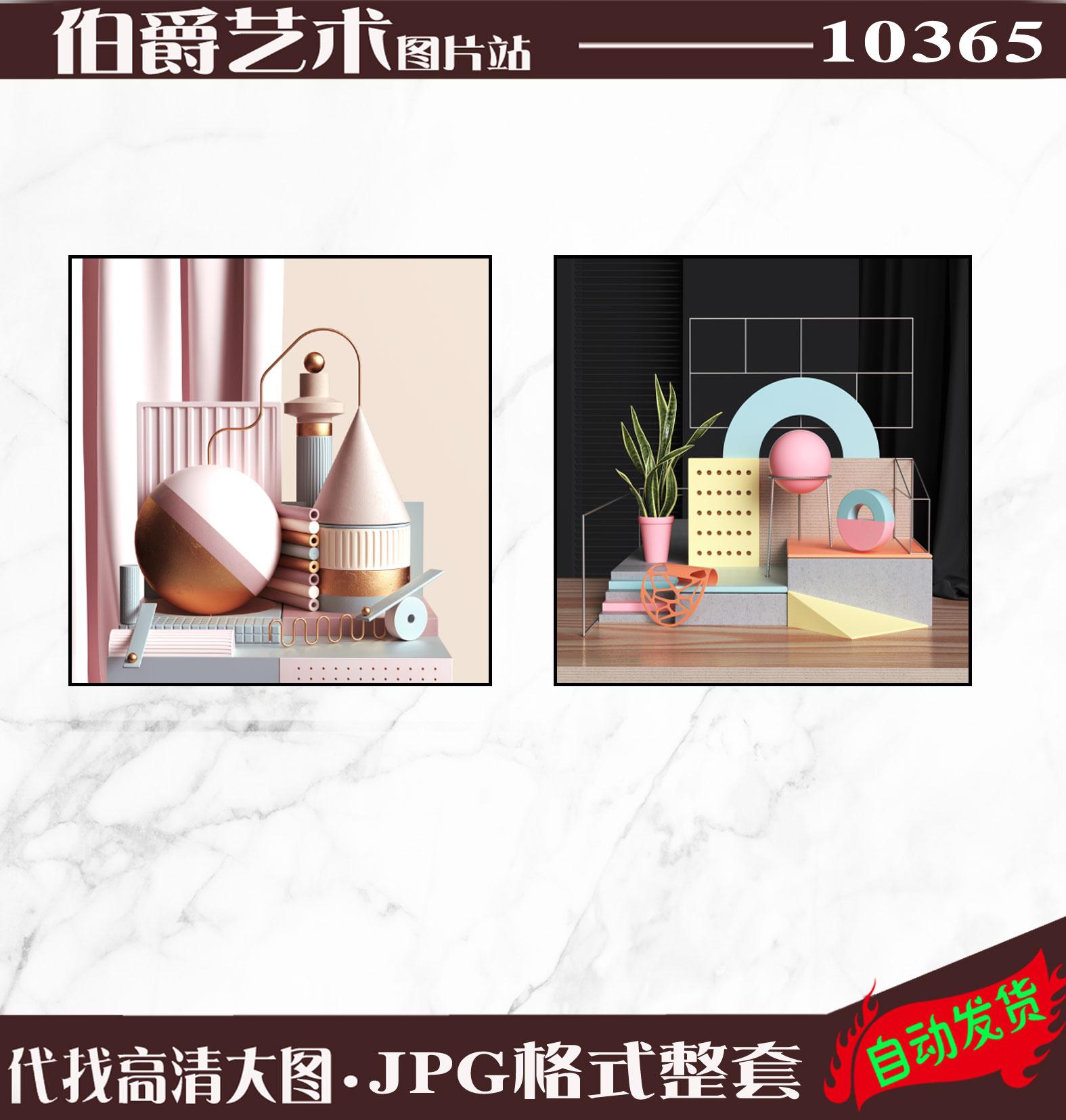 欧式抽象静物粉色花瓶几何实物装饰画儿房样板间挂画高清微喷画芯
