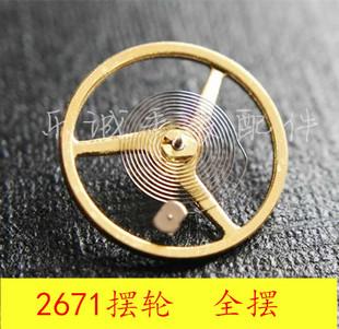 女装机械机芯ETA2671配瑞士含游丝全摆摆轮2671手表配件