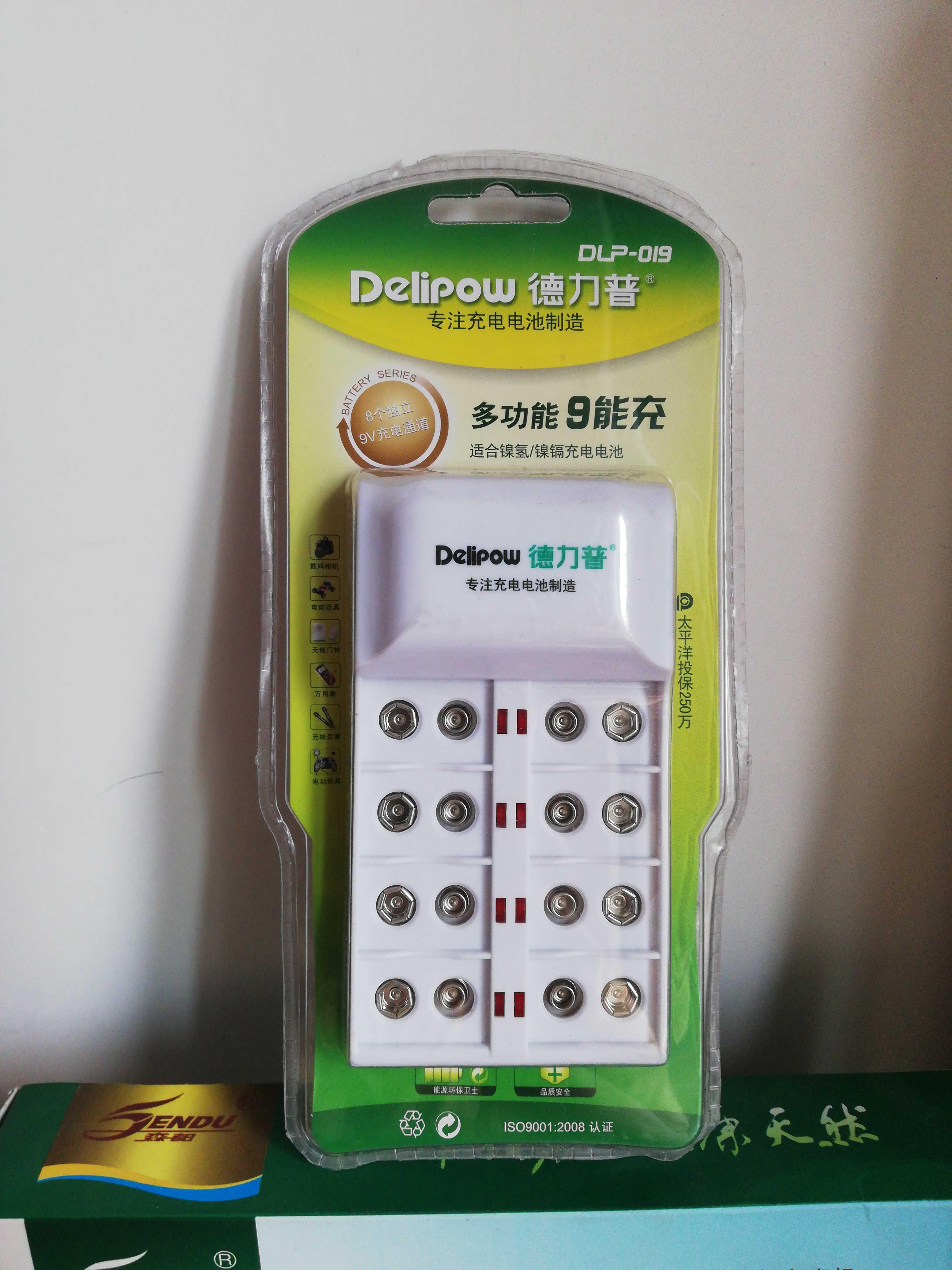 DLP-019德力普9V充电电池充电器,九伏可单独充,多功能9V充电器