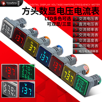 查看数显交流电压表方形电流表频率表指示灯直流信号灯22mmACDC电压表价格