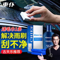 Car Car Glass Oil film remover front windshield cleaning grease oil spill cleaning agent Descaling