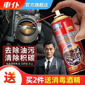 领3元券购买车仆化油器清洗清洁剂节气门化清剂