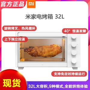 小米米家电烤箱家用小型烘焙机多功能全自动控温电烤炉大容量32L