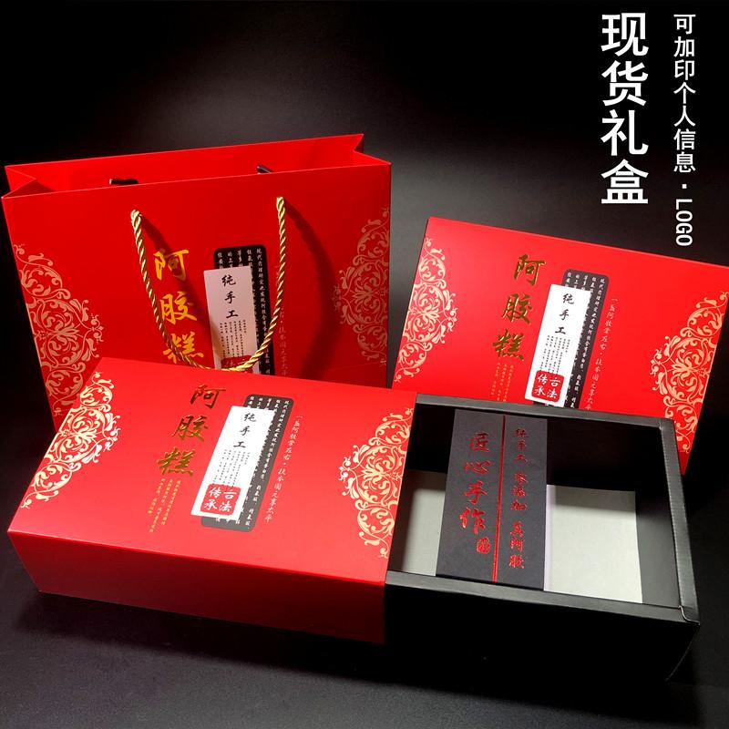 新品阿胶糕包装盒500g装1斤装礼盒手提袋纸盒子手工礼品盒包邮