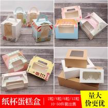 雪媚娘2杯子3小纸杯4透明6打包马芬单粒12个手提塑料蛋糕包装盒子