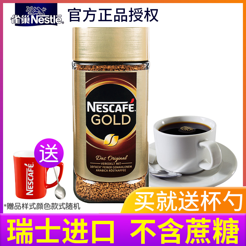 Swiss imported Nestle gold medal sugar free instant black coffee 200g refreshing cold freeze-dried pure coffee powder