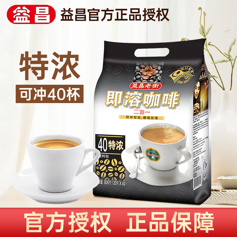 Yichang old street coffee three in one instant super strong 800g bag containing 40 pieces of white coffee imported from Malaysia