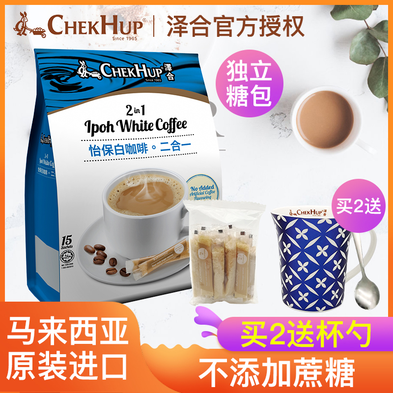 Zehe Yibao white coffee 2 in 1 sugar free instant coffee imported from Malaysia with independent sugar package