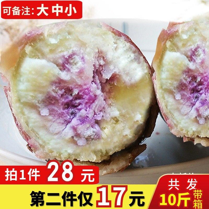 5斤 农家自种新鲜地瓜花心板栗一点红冰淇淋大番薯红薯紫心薯山芋