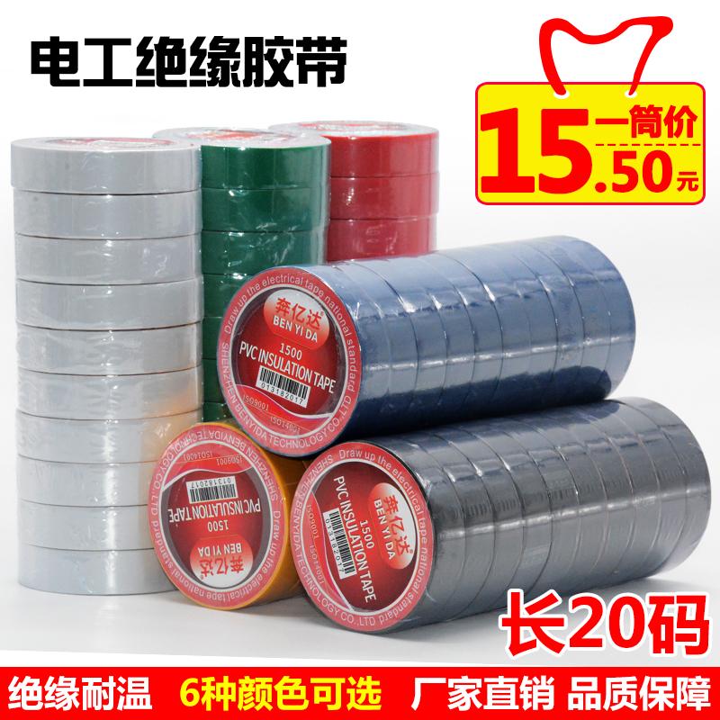 彩色电工胶带PVC耐磨阻燃无铅电气绝缘防水彩色电工胶布