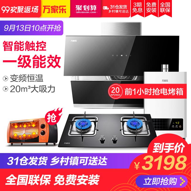 万家乐A532+DQZ01B+12T1油烟机燃气灶套餐厨房三件套装燃气热水器