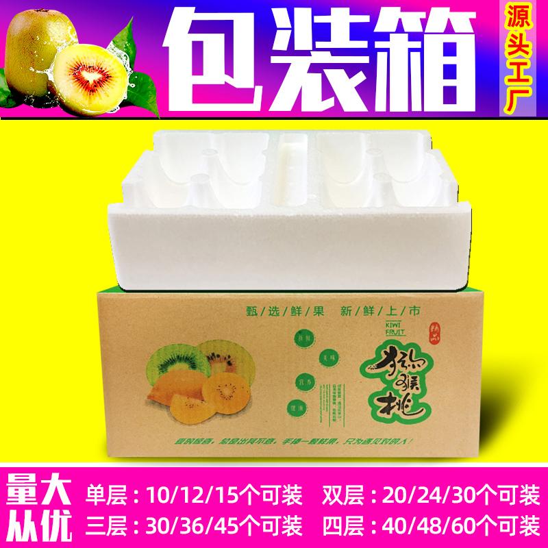 猕猴桃包装箱泡沫箱纸箱3斤5斤10斤装猕猴桃箱子猕猴桃泡沫箱托