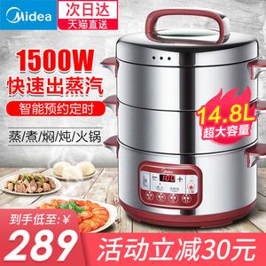 美的电蒸锅多功能家用自动断电多层电蒸笼蒸菜神器蒸汽锅大容量