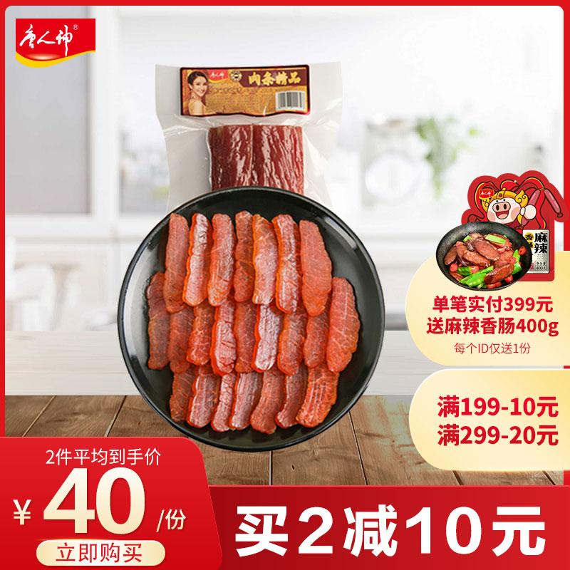 唐人神猪里脊肉条精品200g 湖南农家特产自制特色美食腊肉猪肉条