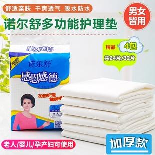 一次性隔尿护理床垫成人产妇医用加厚老年人大号尿不湿婴儿纸尿片