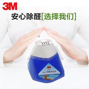 3M新家用甲醛清除剂车用甲醛净化剂新车除味剂甲醛净化剂除甲醛