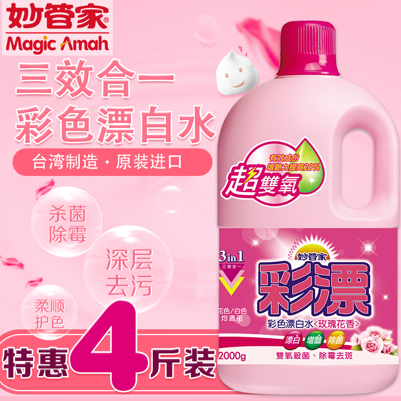 Wonderful housekeeper color bleach to dye without damage to clothes reducing agent clothes yellowing agent color bleaching liquid to remove stains and protect color