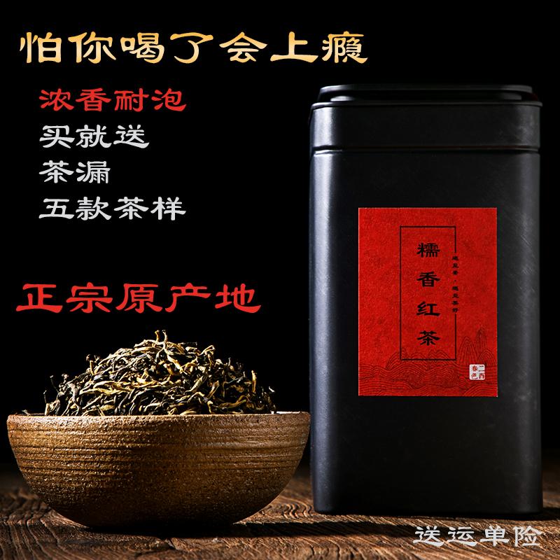 2021年糯米香红茶散茶 云南滇红凤庆功夫红茶特级浓香型茶叶200g