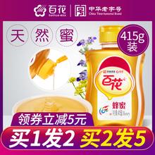 中华老字号百花牌蜂蜜纯正蜂蜜250g