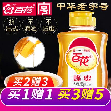 中华老字号百花牌蜂蜜天然蜂蜜土取蜂巢蜂蜜峰蜜 纯正瓶装成熟蜜