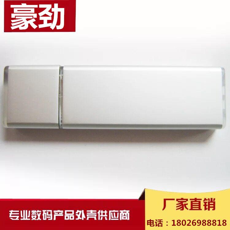 铝合金外壳 U盘配件 长全铝通用金属U盘外壳 支持定制logo