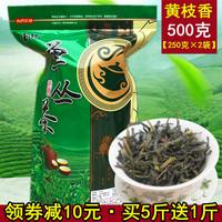 玉统单枞茶 凤凰单丛潮州凤凰单枞茶黄枝香凤凰茶单从250克×2袋