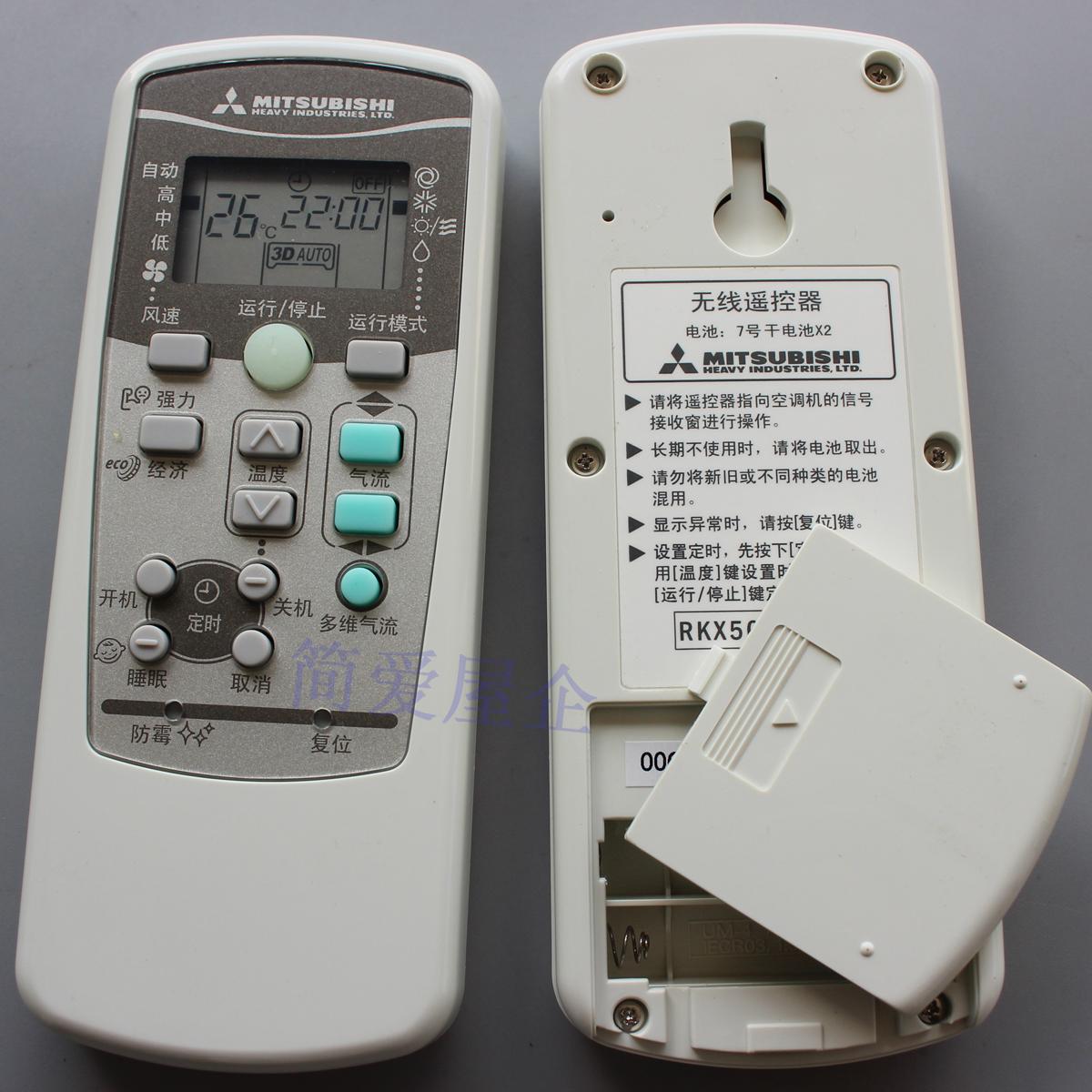 包邮 原厂原装三菱空调遥控器 RKX502A001F 502A001S A017A A001B