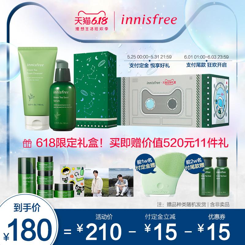 【618预售】innisfree/悦诗风吟绿茶籽肌底精华露小绿瓶定制礼盒图片