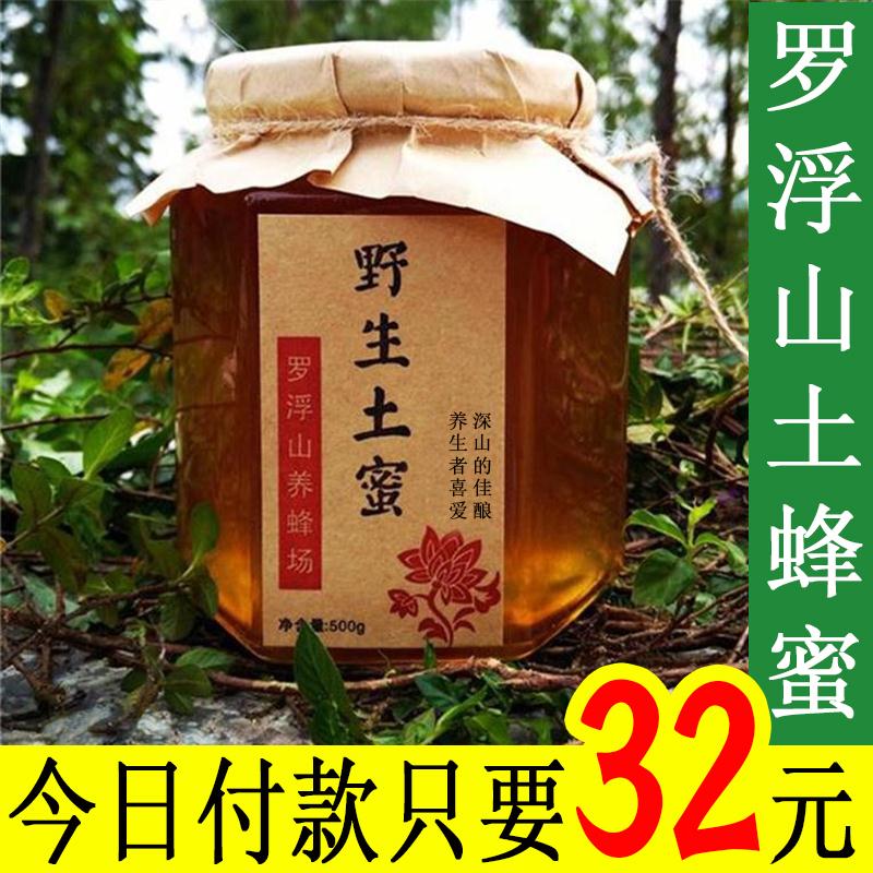 野生土蜂蜜�正天然�r家自�a家�B成熟百花蜜500g正宗0添加1斤散�b