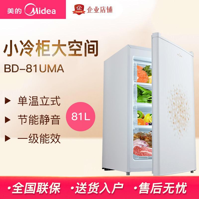 家用全冷柜侧开单温冷柜冰柜家用小冷柜81UMABD美Midea
