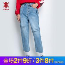 KAMA卡玛 热卖新款时尚做旧划破个性高腰直筒牛仔裤女7119351