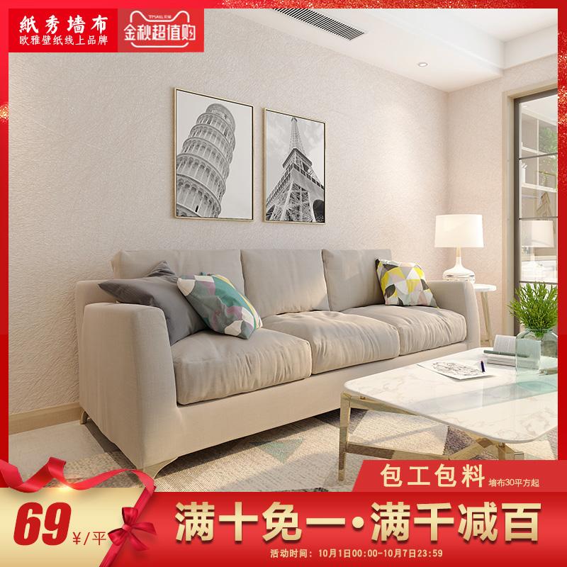 欧雅蚕丝墙布无缝高档纯色素灰色卧室壁布现代简约客厅电视背景墙