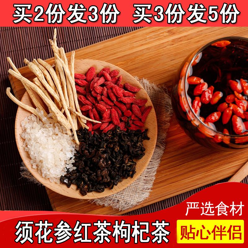 須花参紅茶クコ茶特級五宝茶男性茶人参セット男女養生茶は特別級の花が必要です。