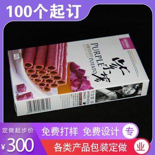 产品包装盒白卡纸盒定做面膜化妆品套装盒礼品盒定制彩盒小批量订