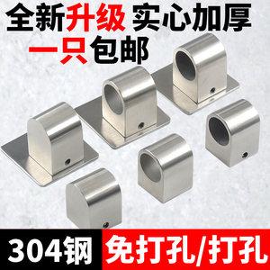 304不锈钢管座免打孔管托19mm圆管固定座配件厨房挂杆座置物架托