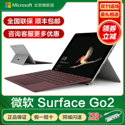 微软surface go 8g 128g/ 64g 2