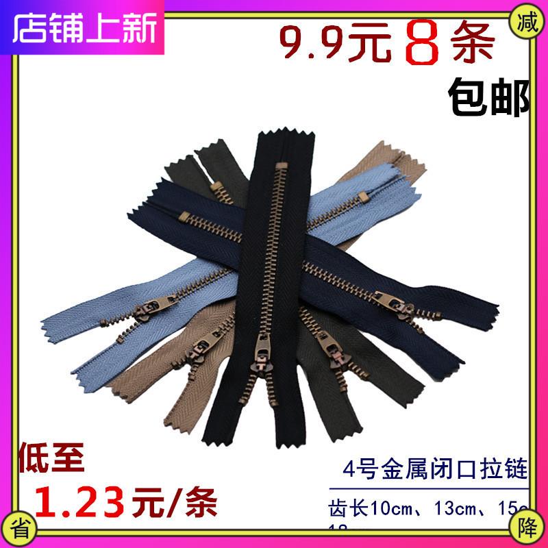 Top grade 4 all copper metal self-locking zipper jeans skirt pants placket bag closure smooth pull lock