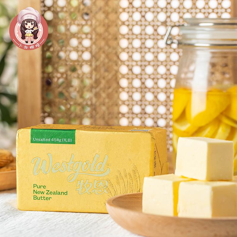 新西兰进口威士宝动物性黄油家用面包牛排非无盐食用烘焙材料454g
