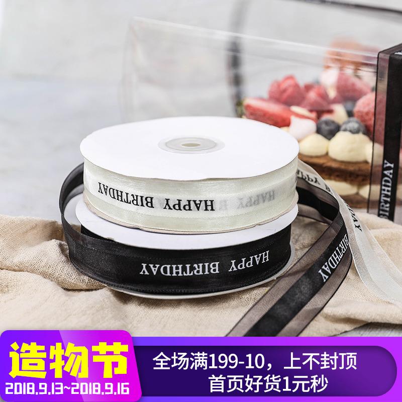 生日快乐英文字母韩版彩带烘焙蛋糕装饰用锦纶丝带缎带纱带包装