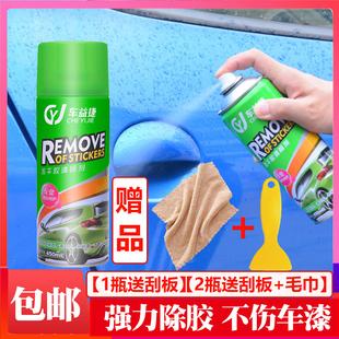 除膠劑萬能家用門窗玻璃粘膠去膠劑黏膠神器汽車強力不乾膠清除劑