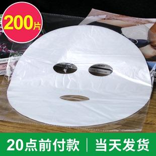 美容院专用一次性面膜贴纸保鲜膜