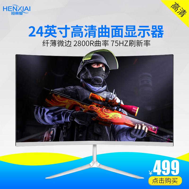 瀚仕达/凯利科 24英寸曲面显示器高清电竞大屏75HZ刷新